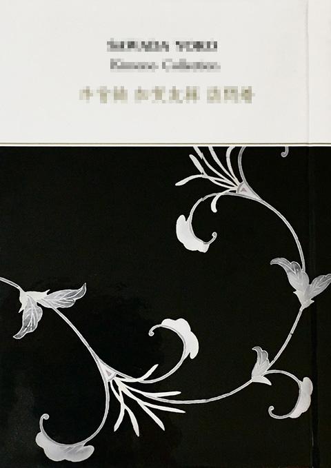 大切なお着物の情報をぎゅっと詰め込んだ「キモノコレクションブック」(お着物の解説書)付!
