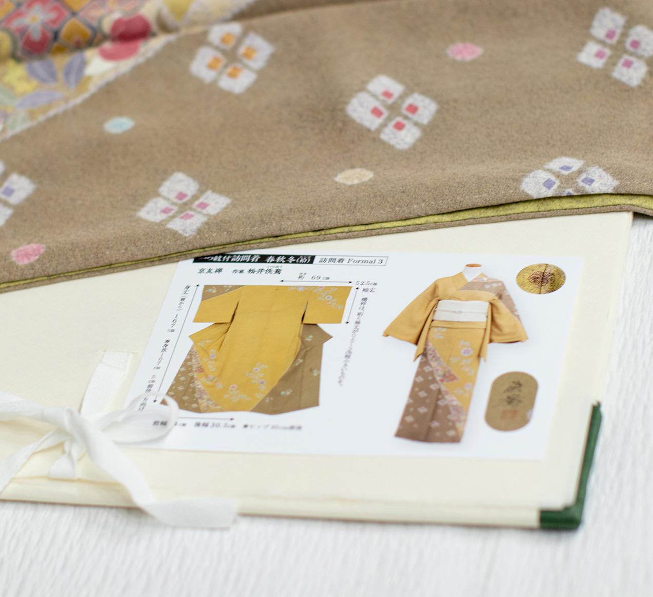 着物が大好きな方のために・・・お着物をもっと楽しむためのコーディネートブック!